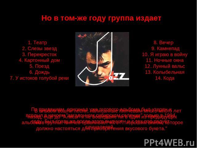 Но в том-же году группа издает В альбом вошли песни, написанные Кинчевым много-много лет назад, еще до