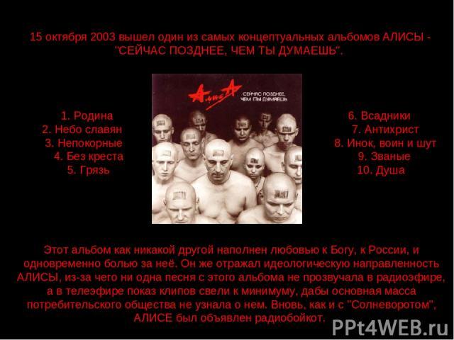 15 октября 2003 вышел один из самых концептуальных альбомов АЛИСЫ -