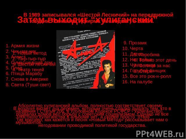 В 1989 записывался «Шестой Лесничий» на передвижной студии