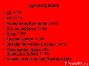 Дискография 45 1982г. 46 1983г. Начальник Камчатки 1984г. Это не любовь 1985г. Н