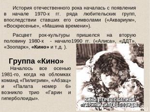 История отечественного рока началась с появления в начале 1970-х гг. ряда любите