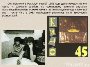 Они вступили в Рок-клуб, весной 1982 года дебютировали на его сцене и записали а