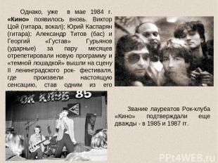 Однако, уже в мае 1984 г. «Кино» появилось вновь. Виктор Цой (гитара, вокал); Юр