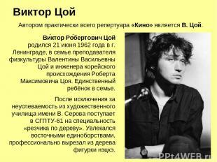 Автором практически всего репертуара «Кино» является В. Цой. Виктор Цой Ви ктор