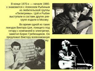 В конце 1970-х— начале 1980-х знакомится с Алексеем Рыбиным из любительской гру
