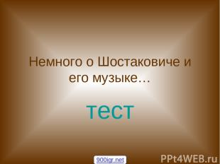 Немного о Шостаковиче и его музыке… тест 900igr.net