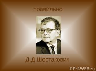 правильно Д.Д.Шостакович