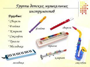 Группы детских музыкальных инструментов Духовые: Свирель Флейта Кларнет Саксофон