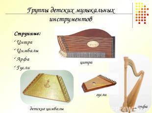 Группы детских музыкальных инструментов Струнные: Цитра Цимбалы Арфа Гусли арфа
