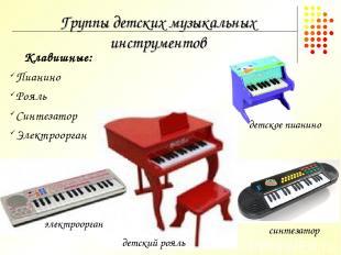 Группы детских музыкальных инструментов детский рояль синтезатор электроорган де