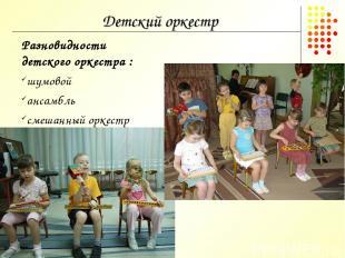 Детский оркестр Разновидности детского оркестра : шумовой ансамбль смешанный орк