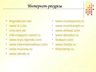 Интернет-ресурсы lingvoforum.net www.3-1.biz cms.lam.de mlk-magazin.narod.ru www