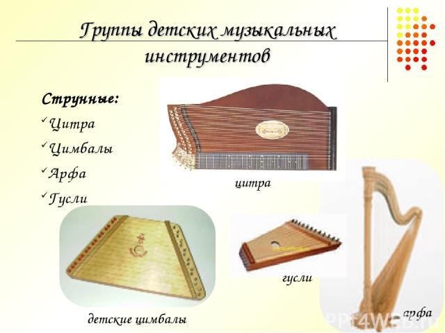 Группы детских музыкальных инструментов Струнные: Цитра Цимбалы Арфа Гусли арфа детские цимбалы цитра гусли