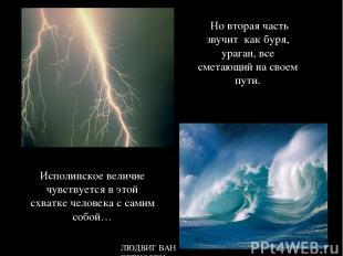 ЛЮДВИГ ВАН БЕТХОВЕН Но вторая часть звучит как буря, ураган, все сметающий на св