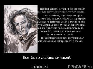 Написав сонату, Бетховен как бы подвел итоговую черту значительному этапу жизни.