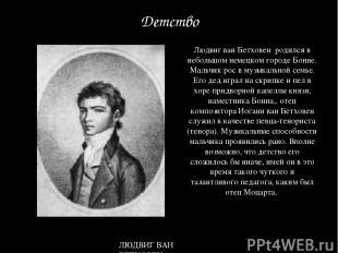 Людвиг ван Бетховен родился в небольшом немецком городе Бонне. Мальчик рос в муз