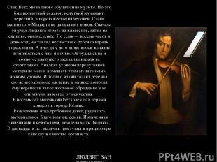 Отец Бетховена также обучал сына музыке. Но это был неопытный педагог, нечуткий