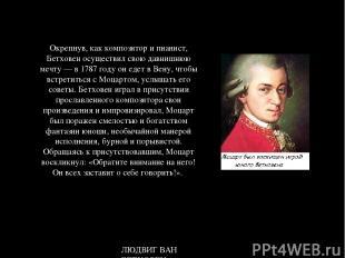 Окрепнув, как композитор и пианист, Бетховен осуществил свою давнишнюю мечту — в