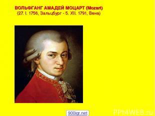 ВОЛЬФГАНГ АМАДЕЙ МОЦАРТ (Mozart) (27. I. 1756, Зальцбург - 5. XII. 1791, Вена) 9