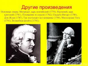 Другие произведения Основные оперы: Митридат, царь понтийский (1770), Идоменей,