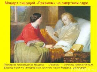 Моцарт пишущий «Реквием» на смертном одре Последнее произведение Моцарта — «Рекв