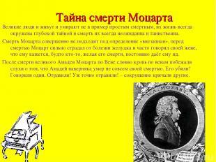 Тайна смерти Моцарта Великие люди и живут и умирают не в пример простым смертным