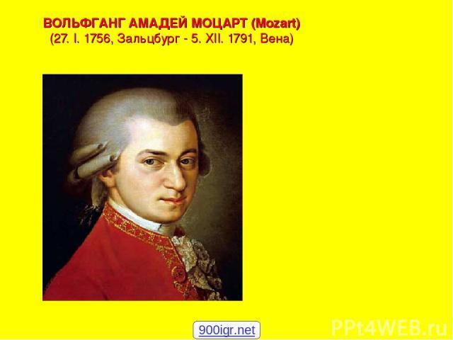 ВОЛЬФГАНГ АМАДЕЙ МОЦАРТ (Mozart) (27. I. 1756, Зальцбург - 5. XII. 1791, Вена) 900igr.net