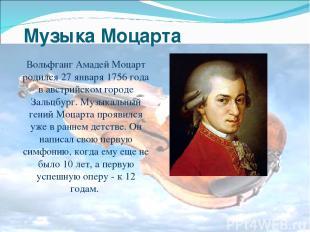 Музыка Моцарта Вольфганг Амадей Моцарт родился 27 января 1756 года в австрийском