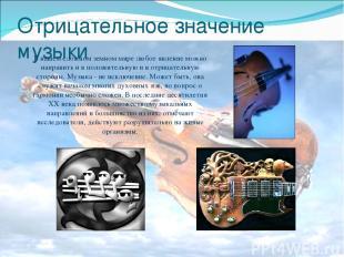 Отрицательное значение музыки В нашем сложном земном мире любое явление можно на