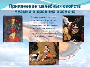 Применение целебных свойств музыки в древние времена Многие древнейшие учения со