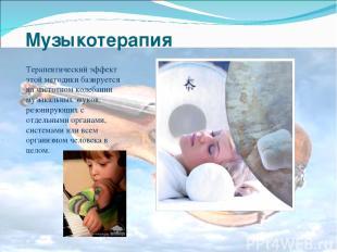 Музыкотерапия Терапевтический эффект этой методики базируется на частотном колеб