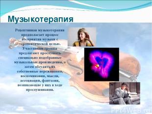 Музыкотерапия Рецептивная музыкотерапия предполагает процесс восприятия музыки с
