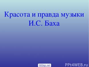 Красота и правда музыки И.С. Баха 900igr.net