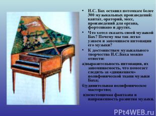 И.С. Бах оставил потомкам более 300 музыкальных произведений: кантат, ораторий,