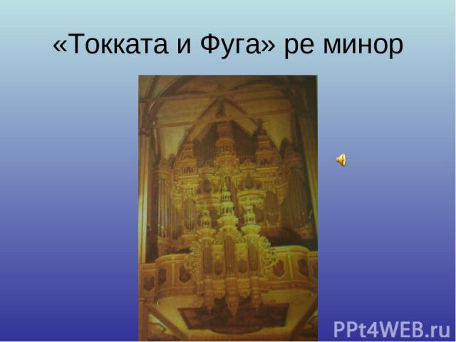 «Токката и Фуга» ре минор