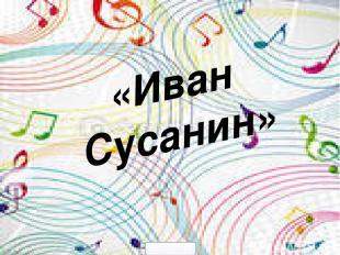 «Иван Сусанин» 5klass.net