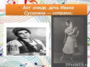 Антонида, дочь Ивана Сусанина— сопрано;