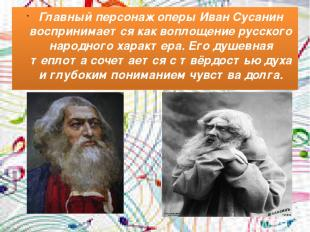 Главный персонаж оперы Иван Сусанин воспринимается как воплощение русского народ