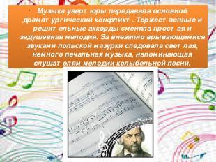 Музыка увертюры передавала основной драматургический конфликт. Торжественные и р