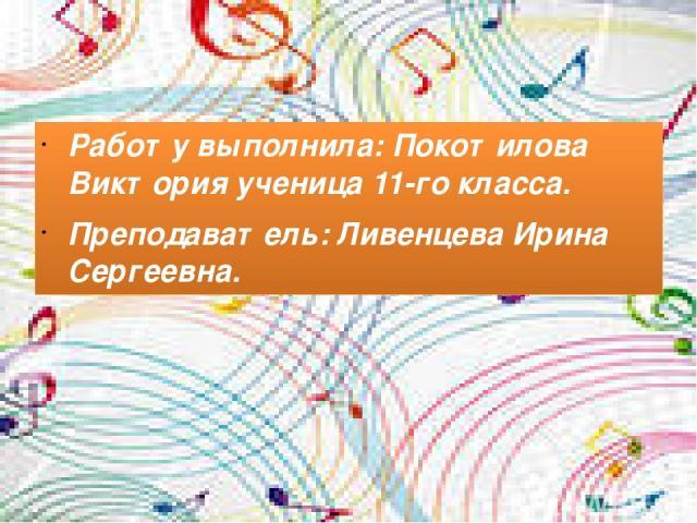Работу выполнила: Покотилова Виктория ученица 11-го класса. Преподаватель: Ливенцева Ирина Сергеевна.