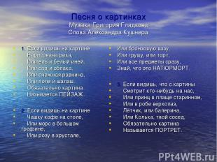 Песня о картинках Музыка Григория Гладкова Слова Александра Кушнера 1. Если види