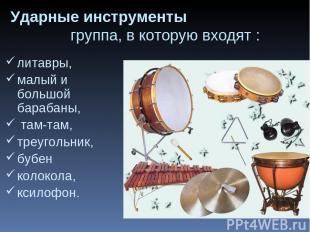 Ударные инструменты группа, в которую входят : литавры, малый и большой барабаны