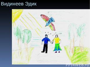 Видинеев Эдик