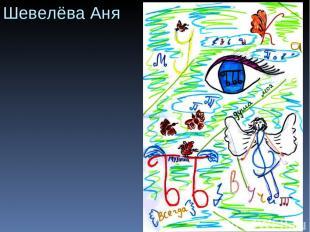 Шевелёва Аня