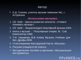 Автор: Е.Д. Гузенко, учитель музыки гимназии №1, г. Астрахани. Использован матер