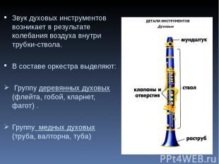Звук духовых инструментов возникает в результате колебания воздуха внутри трубки