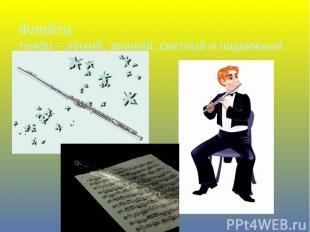 Флейта тембр – лёгкий, звонкий, светлый и подвижный