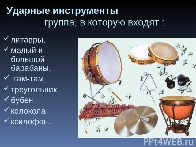 Ударные инструменты группа, в которую входят : литавры, малый и большой барабаны, там-там, треугольник, бубен колокола, ксилофон.