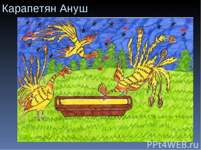 Карапетян Ануш