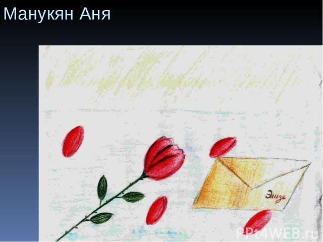 Манукян Аня